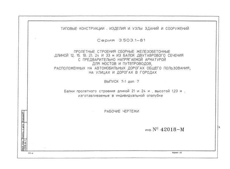Типовой Проект 3.503.1-81 Скачать