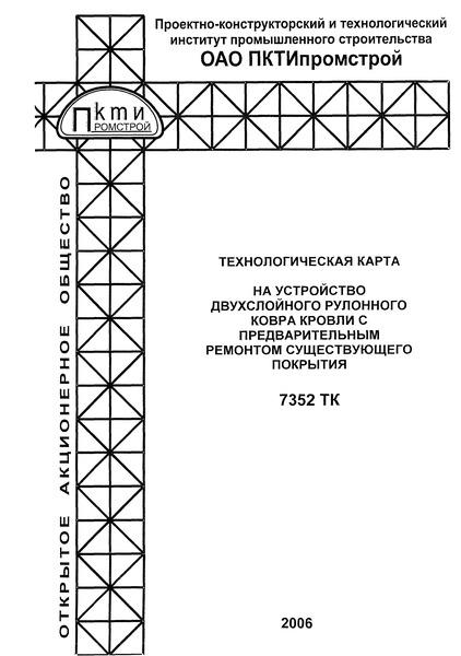 Технологическая карта 7352 ТК Технологическая карта на устройство двухслойного ковра кровли с предварительным ремонтом существующего покрытия