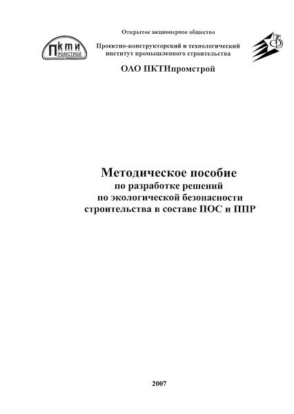 Методическое пособие по разработке решений по экологической безопасности строительства в составе ПОС и ППР