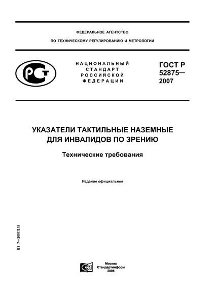 ГОСТ Р 52875-2007 Указатели тактильные наземные для инвалидов по зрению. Технические требования