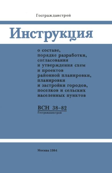 ВСН 38-82/Госгражданстрой