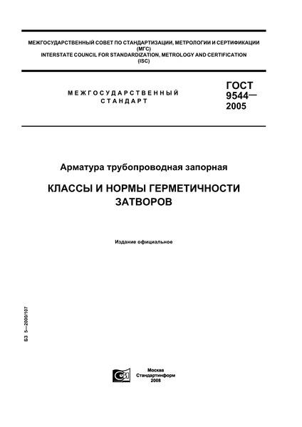 ГОСТ 9544-2005 Арматура трубопроводная запорная. Классы и нормы герметичности затворов