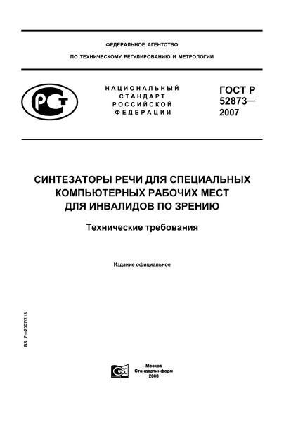 ГОСТ Р 52873-2007 Синтезаторы речи для специальных компьютерных рабочих мест для инвалидов по зрению. Технические требования