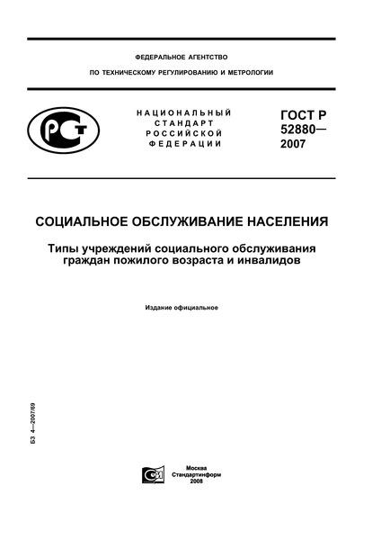 ГОСТ Р 52880-2007 Социальное обслуживание населения. Типы учреждений социального обслуживания граждан пожилого возраста и инвалидов