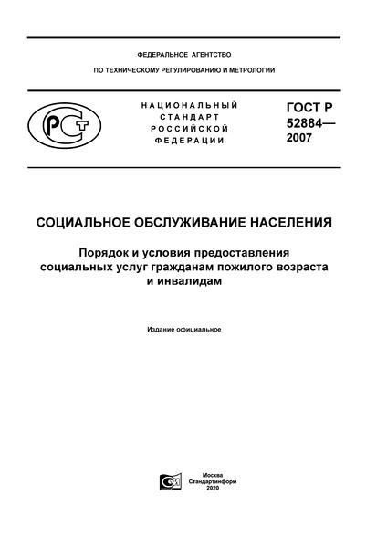 ГОСТ Р 52884-2007 Социальное обслуживание населения. Порядок и условия предоставления социальных услуг гражданам пожилого возраста и инвалидам