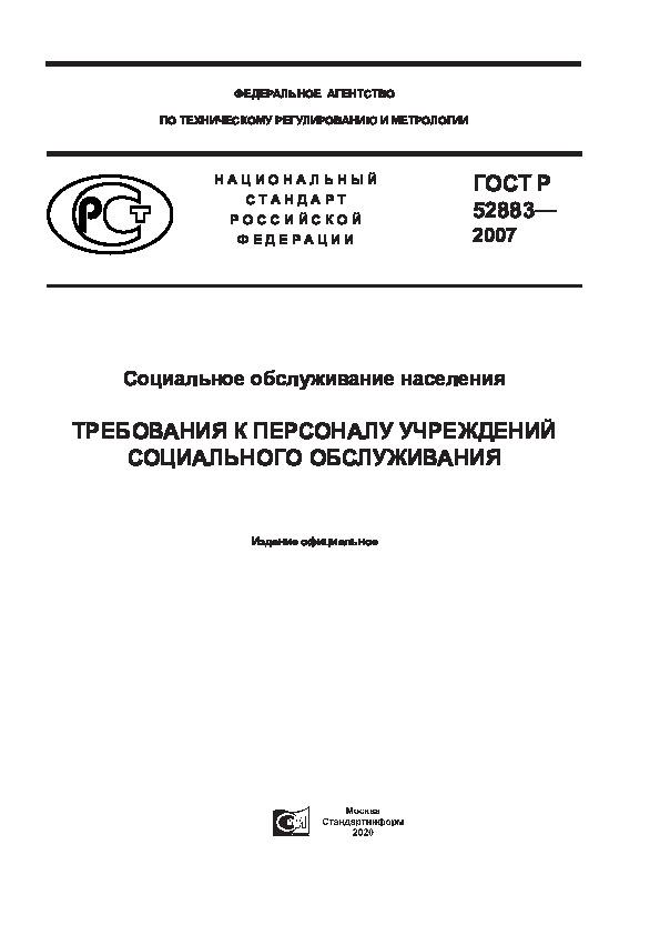 ГОСТ Р 52883-2007 Социальное обслуживание населения. Требования к персоналу учреждений социального обслуживания
