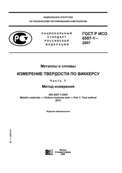 ГОСТ Р ИСО 6507-1-2007 Металлы и сплавы. Измерение твердости по Виккерсу. Часть 1. Метод измерения