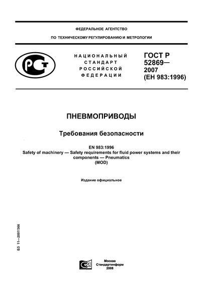 ГОСТ Р 52869-2007 Пневмоприводы. Требования безопасности