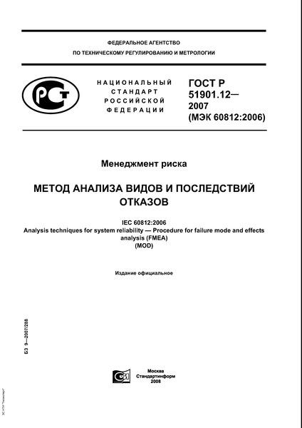 ГОСТ Р 51901.12-2007 Менеджмент риска. Метод анализа видов и последствий отказов