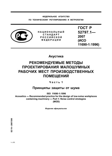 ГОСТ Р 52797.1-2007 Акустика. Рекомендуемые методы проектирования малошумных рабочих мест производственных помещений. Часть 1. Принципы защиты от шума