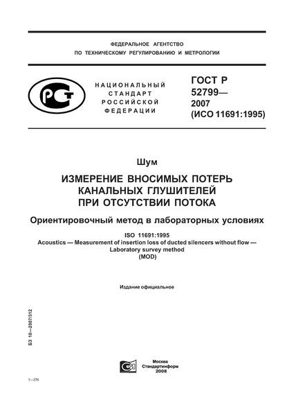 ГОСТ Р 52799-2007 Шум. Измерение вносимых потерь канальных глушителей при отсутствии потока. Ориентировочный метод в лабораторных условиях