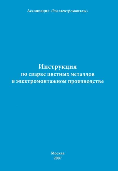 Инструкция 1.10-07 Инструкция по сварке цветных металлов в электромонтажном производстве