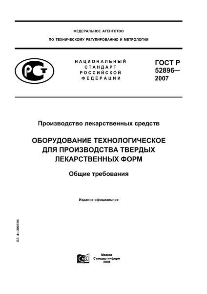 ГОСТ Р 52896-2007 Производство лекарственных средств. Оборудование технологическое для производства твердых лекарственных форм. Общие требования
