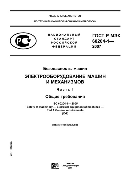 ГОСТ Р МЭК 60204-1-2007 Безопасность машин. Электрооборудование машин и механизмов. Часть 1. Общие требования