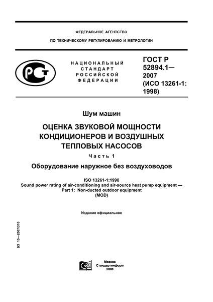 ГОСТ Р 52894.1-2007 Шум машин. Оценка звуковой мощности кондиционеров и воздушных тепловых насосов. Часть 1. Оборудование наружное без воздуховодов