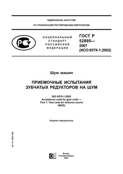 ГОСТ Р 52895-2007 Шум машин. Приемочные испытания зубчатых редукторов на шум