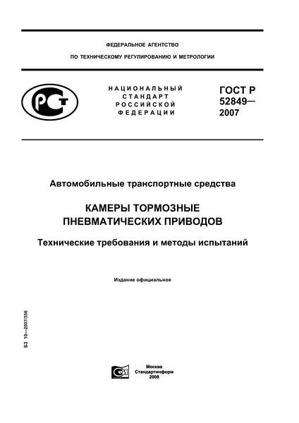 ГОСТ Р 52849-2007 Автомобильные транспортные средства. Камеры тормозные пневматических приводов. Технические требования и методы испытаний