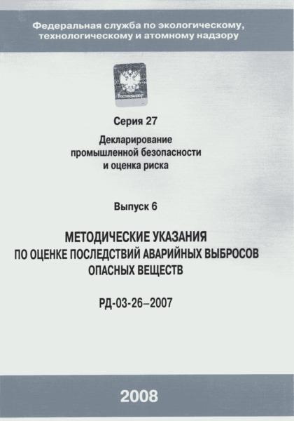 РД 03-26-2007 Методические указания по оценке последствий аварийных выбросов опасных веществ