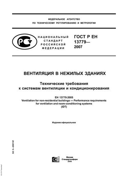 ГОСТ Р ЕН 13779-2007 Вентиляция в нежилых зданиях. Технические требования к системам вентиляции и кондиционирования