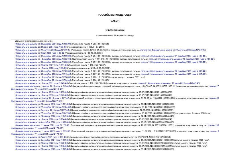 Закон Российской Федерации 4979-I О ветеринарии