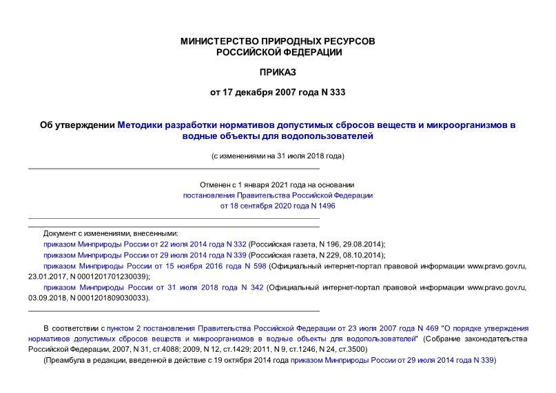 Приказ 333 Методика разработки нормативов допустимых сбросов веществ и микроорганизмов в водные объекты для водопользователей