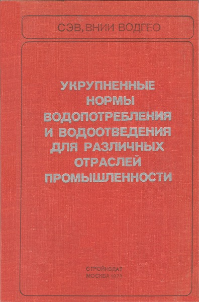 ...590 Утвержден: СЭВ, 16.09.1975 Обозначение: Наименование: Укрупненные нормы водопотребления и водоотведения для...