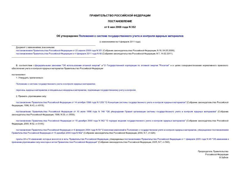 Перечень ядерных материалов и специальных неядерных материалов, подлежащих государственному учету и контролю