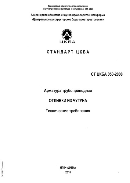 СТ ЦКБА 050-2008 Арматура трубопроводная. Отливки из чугуна. Технические требования