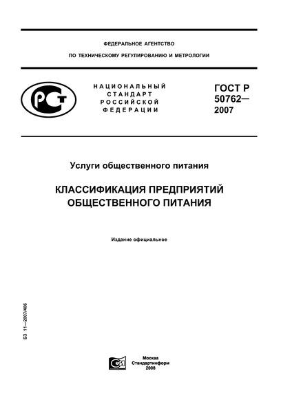 ГОСТ Р 50762-2007 Услуги общественного питания. Классификация предприятий общественного питания