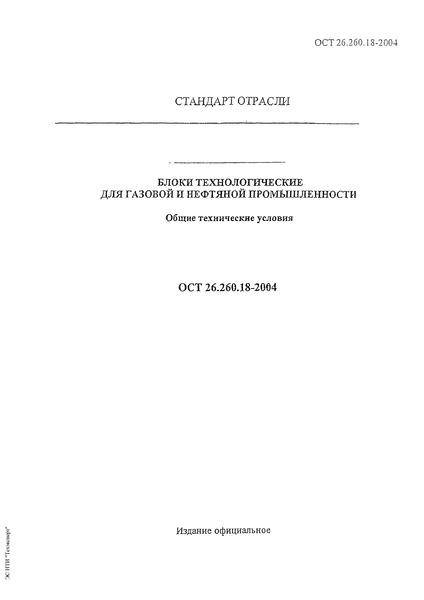 ОСТ 26.260.18-2004 Блоки технологические для газовой и нефтяной промышленности. Общие технические условия