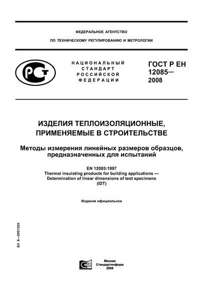 ГОСТ Р ЕН 12085-2008 Изделия теплоизоляционные, применяемые в строительстве. Методы измерения линейных размеров образцов, предназначенных для испытаний