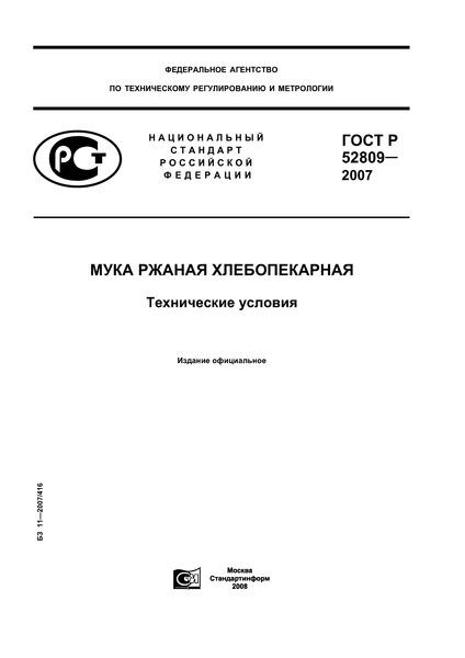 ГОСТ Р 52809-2007 Мука ржаная хлебопекарная. Технические условия