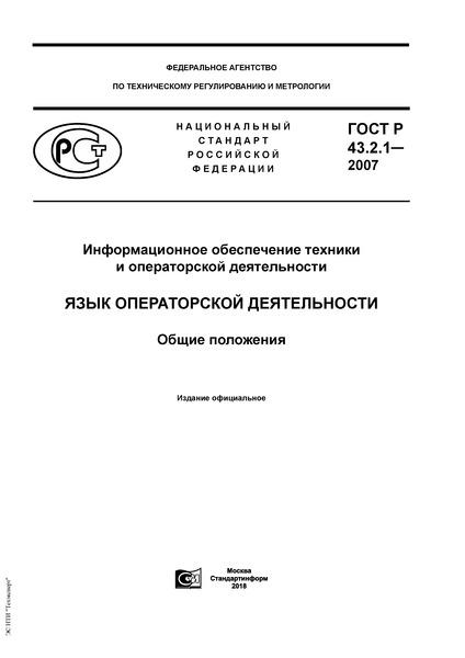 ГОСТ Р 43.2.1-2007 Информационное обеспечение техники и операторской деятельности. Язык операторской деятельности. Общие положения