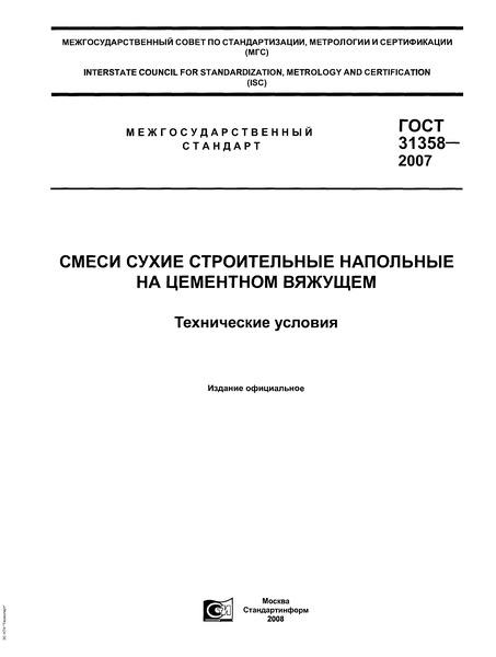 ГОСТ 31358-2007 Смеси сухие строительные напольные на цементном вяжущем. Технические условия
