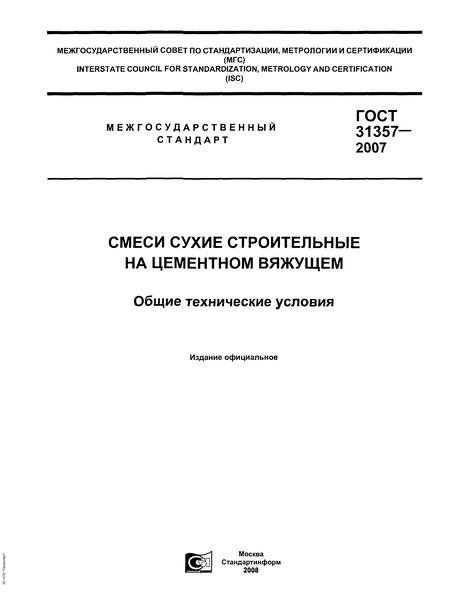 ГОСТ 31357-2007 Смеси сухие строительные на цементном вяжущем. Общие технические условия
