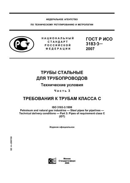 ГОСТ Р ИСО 3183-3-2007 Трубы стальные для трубопроводов. Технические условия. Часть 3. Требования к трубам класса С