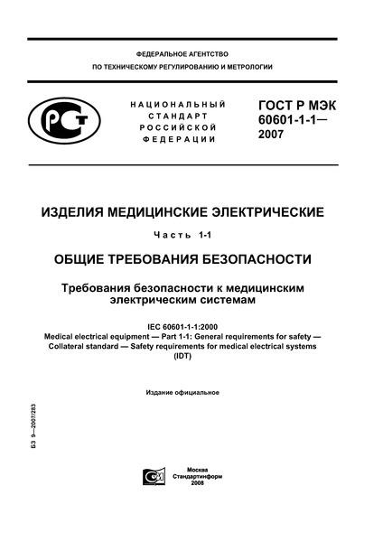 ГОСТ Р МЭК 60601-1-1-2007 Изделия медицинские электрические. Часть 1-1. Общие требования безопасности. Требования безопасности к медицинским электрическим системам