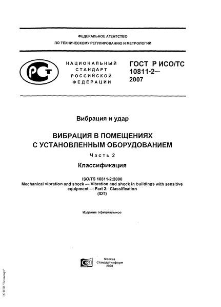 ГОСТ Р ИСО/ТС 10811-2-2007 Вибрация и удар. Вибрация в помещениях с установленным оборудованием. Часть 2. Классификация