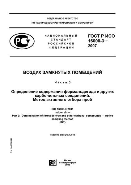ГОСТ Р ИСО 16000-3-2007 Воздух замкнутых помещений. Часть 3. Определение содержания формальдегида и других карбонильных соединений. Метод активного отбора проб