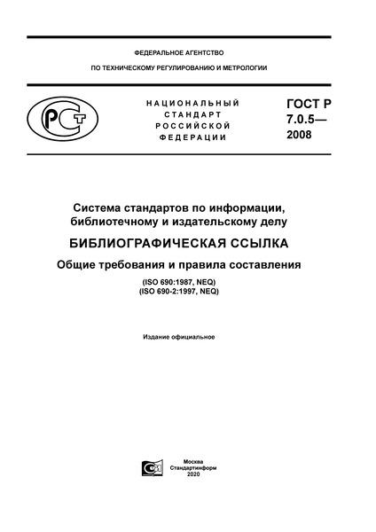 ГОСТ Р 7.0.5-2008 Система стандартов по информации, библиотечному и издательскому делу. Библиографическая ссылка. Общие требования и правила составления