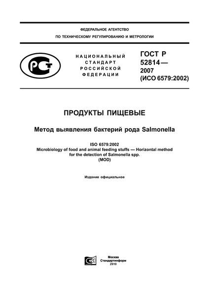 ГОСТ Р 52814-2007 Продукты пищевые. Метод выявления бактерий рода Salmonella