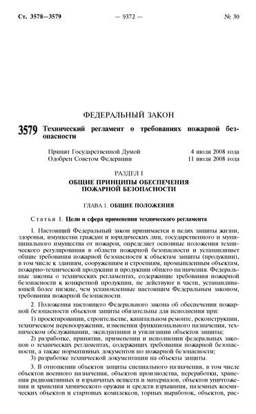 Технический регламент  Технический регламент о требованиях пожарной безопасности