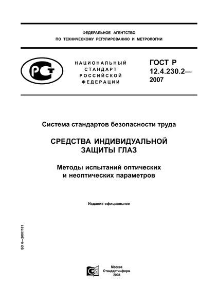 ГОСТ Р 12.4.230.2-2007 Система стандартов безопасности труда. Средства индивидуальной защиты глаз. Методы испытаний оптических и неоптических параметров