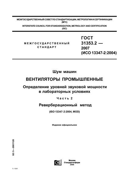 ГОСТ 31353.2-2007 Шум машин. Вентиляторы промышленные. Определение уровней звуковой мощности в лабораторных условиях. Часть 2. Реверберационный метод