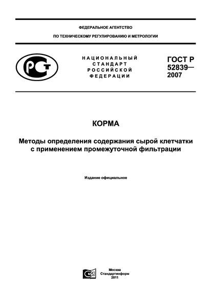 ГОСТ Р 52839-2007 Корма. Методы определения содержания сырой клетчатки с применением промежуточной фильтрации