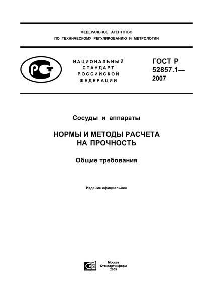 ГОСТ Р 52857.1-2007 Сосуды и аппараты. Нормы и методы расчета на прочность. Общие требования