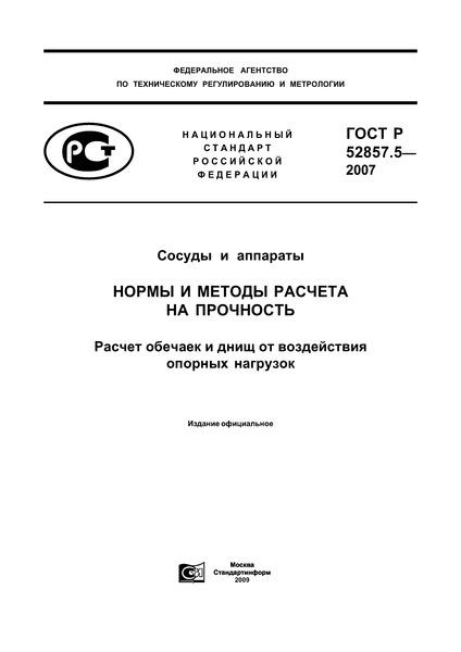 ГОСТ Р 52857.5-2007 Сосуды и аппараты. Нормы и методы расчета на прочность. Расчет обечаек и днищ от воздействия опорных нагрузок