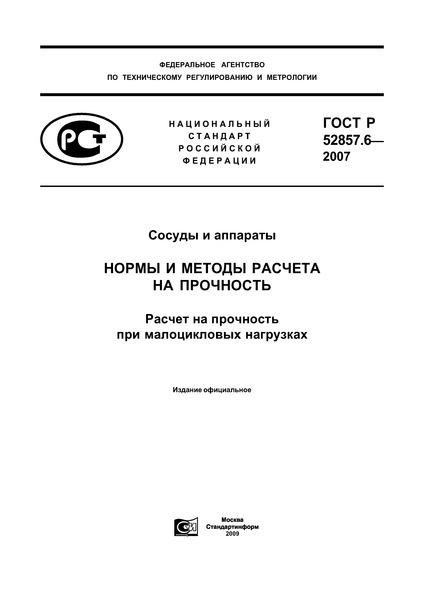 ГОСТ Р 52857.6-2007 Сосуды и аппараты. Нормы и методы расчета на прочность. Расчет на прочность при малоцикловых нагрузках