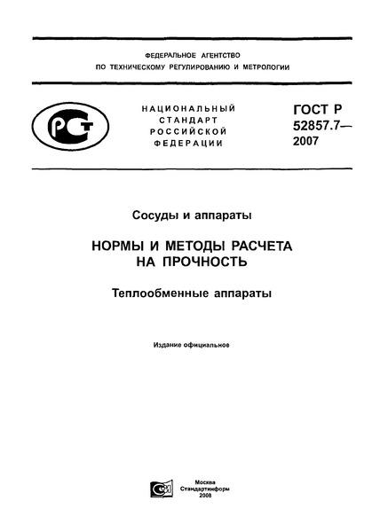 ГОСТ Р 52857.7-2007 Сосуды и аппараты. Нормы и методы расчета на прочность. Теплообменные аппараты