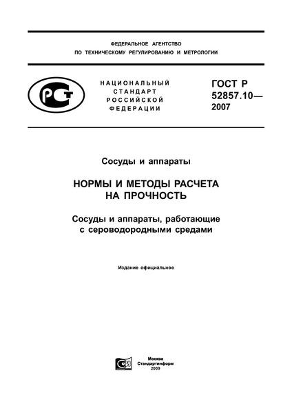 ГОСТ Р 52857.10-2007 Сосуды и аппараты. Нормы и методы расчета на прочность. Сосуды и аппараты, работающие с сероводородными средами